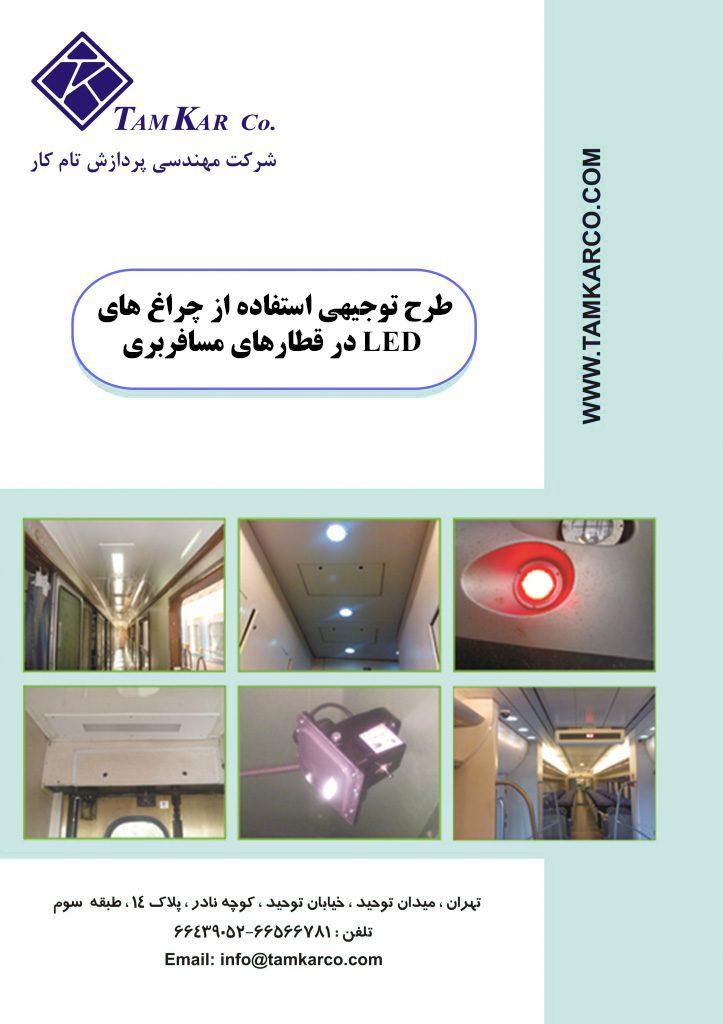 طرح توجیهی استفاده از چراغهای روشنایی LED در واگن مسافربری